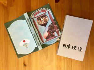 Japan sinkt - Sakyo Komatsu - Schutzumschlag und Einband